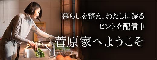 菅原家へようこそ、暮らしを整えるヒントを配信中